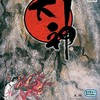#240 『神州平原 其の二』(上田雅美/大神/PS2)