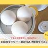 【100均ダイソー】穴あけ器でゆで卵が簡単キレイ!マグネット付き便利グッズの紹介
