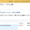 Windows インストーラー: Versionに設定できる数字の範囲