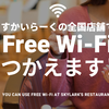 ガスト・ジョナサンでWi-Fi(ワイファイ)が使えるようになるぞ!!!いつから導入!?
