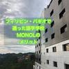 バギオで通った語学学校MONOLのメリット