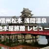 浅間温泉のおすすめ旅館『錦の湯 地元屋』レビュー【長野県松本市】