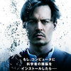 映画『トランセンデンス』を観ました。