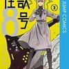 松本直也『怪獣8号』3巻