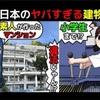【沢田マンション】建築ミス?日本のヤバすぎる建物について漫画にしてみた(マンガで分かる)@アシタノワダイ