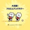 【ソフテニ・タイムズ】大活躍! アカエムアンバサダー