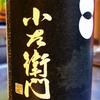 小左衛門 ダブルニシキ 生酒