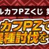 スキルカフPZくじ第5弾が登場!