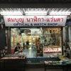 ソムブム眼鏡時計店