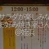 168食目「サラダが楽しみなお好み焼き屋さん@姪浜」福岡ご当地