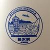 JR藤沢駅のスタンプ【スタンプ情報】