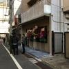 【今週のラーメン2620】 支那そば 八雲 (東京・池尻大橋) 特製ワンタン麺 黒だし