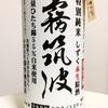 霧筑波 ピュア茨城 特別純米 しずく(浦里酒造・つくば市)