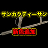 【ノリーズ】伊藤巧プロ完全プロデュース「サンカクティーサン」が新色を追加して出荷!