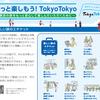 【最新】もっと東京 開始時間 都民割引で5000円宿泊補助 いつまで?予約サイト、対象ホテルは?