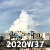 週報 2020W37