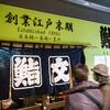 豊洲市場(鮨文)