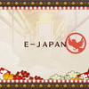【FGO シナリオ】雀のお宿の活動日誌~閻魔亭繁盛記~ 「E-JAPAN」
