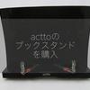 タブレットスタンドとしても使える「actto」のブックスタンドを導入。
