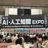 AI・人工知能EXPOに行ってきた