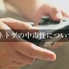 【ゲーム】ネトゲの中毒性について