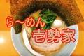 ラーメン【壱勢家】 in伊勢原