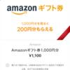 LINEギフトでAmazonギフト券を1000円送ると200円分のAmazonギフト券がもらえる
