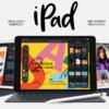 次期iPadはA12 Bionicを搭載?