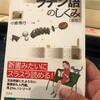 言語学者小倉博行先生をお迎えします〜12月10日(木)『その時、人生は変わった!』