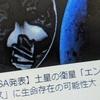 ★ 『釣れんジャー丸』~東京湾カサゴ釣行にて~ 『エンケラドゥス星人』を保護!!