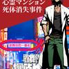 歌舞伎町探偵セブン (first season) その6