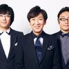 生粋のコント師「東京03」