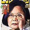 森喜朗氏、蔡英文総統が表紙の「ビッグコミック」、東京駅で買ってそのまま蔡総統にわたす(笑)