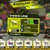【スプラトゥーン2】ヒーローローラーレプリカの入手方法と性能、解放条件まとめ/ヒーローモードやり込み編【Splatoon2攻略】