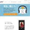 英語リスニングアプリはオーディブル一択!30日無料+アマゾン3000p獲得