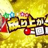 いそまるプロフィール&トータル収支&爆勝ち動画3選!【スロパチステーション】