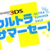 【セール】ニンテンドー3DS ウルトラサマーセール7/19に開始!ドラクエ11が40%オフ!