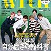 with (ウィズ) 2020年 3月号 [雑誌]
