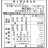 株式会社ソフマップ 第8期決算公告