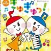 『CD BOOK あそびうた ぎゅぎゅっ!』のご案内