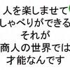 【 斎藤一人 さんのお金に愛される315の教え64 】