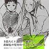 ■水谷フーカ『Cl 1 / 菜園モノクローム (1月と7月)』鉛筆の線がキレイ! 繊細な はかなさを越えて 【マンガ感想・レビュー】