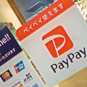 お店にPayPayを導入する方法(2019年版)!登録申請に必要なものや、PayPay加盟店になるメリットをわかりやすく紹介します。