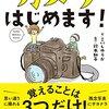 3/5 Kindle今日の日替セール