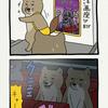 (過去編)チベットスナギツネの砂岡さん「映画」