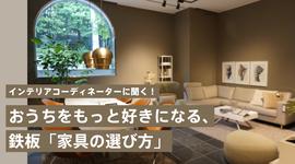 インテリアコーディネーターに聞く!おうちをもっと好きになる、鉄板「家具の選び方」