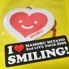 宮野真守ライブ円盤鑑賞ツアー2020 【SMILING!編】/ みんなで作る、SMILE溢れるハッピー空間