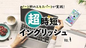 TOEIC 900点を突破!スマホの「再生アプリ」を使った英語勉強法