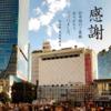85年続いた、渋谷駅・東急東横店が営業終了