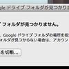 Mac OSXでGoogleドライブのディレクトリ名を変更